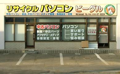 12/12 12時オープン!リサイクルパソコン「ビーグル」様