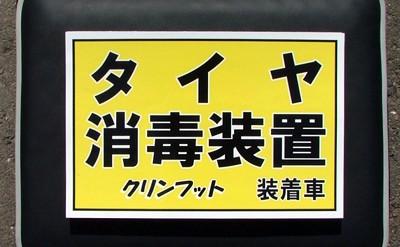 ステッカー制作 東北海道いすゞ自動車(株)様