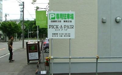 北海道2位がいる店舗