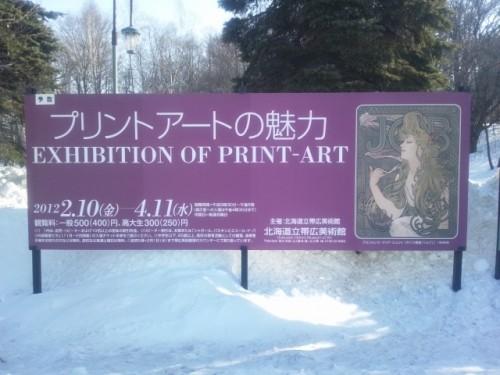 帯広美術館 2/10からの展覧会