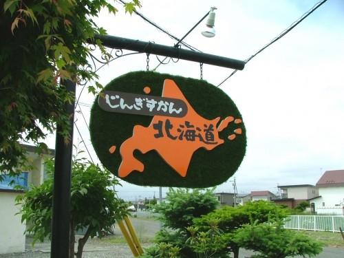 「じんぎすかん北海道」様、看板リニューアル