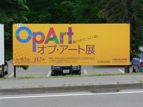 美術館 オプ・アート展