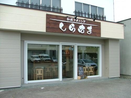 9/3オープン!「和風ダイニングしらはま」様