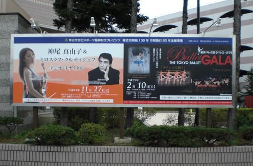 神尾真由子&ミロスラフ・クルティシェフ
