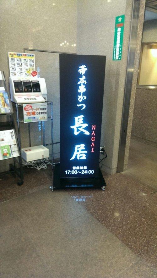 8/19オープン!串かつ「長居」様