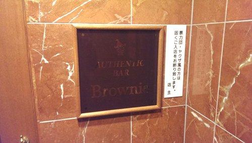オープン!バー「Brownie」
