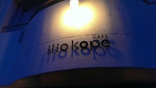 カフェ「ilio kope」様