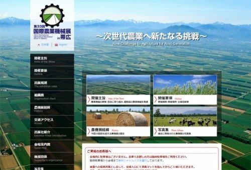 第33回 国際農業機械展