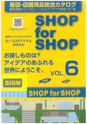 販促・店舗用品お取り寄せ「SHOP for SHOP」