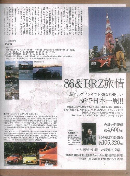 雑誌掲載!トヨタ86のお客様 ステッカー製作