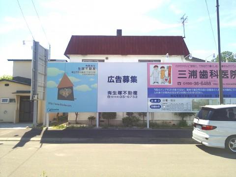 看板広告のスペース(西18南1)