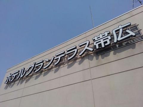 ホテルグランテラス帯広へ(旧 帯広東急イン)