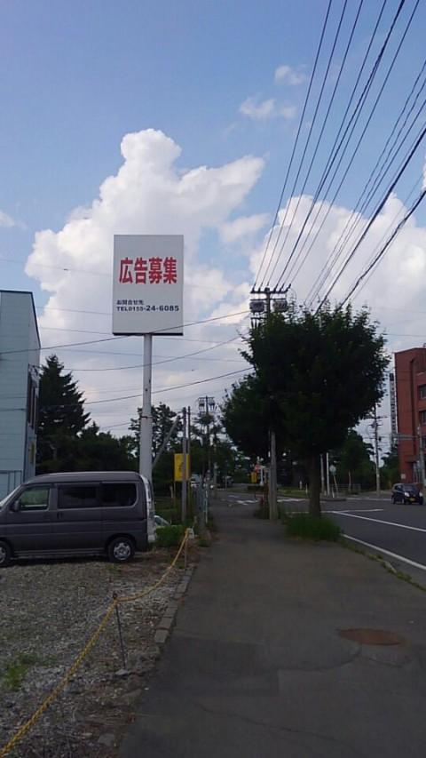 看板広告のスペース(大通南31丁目)