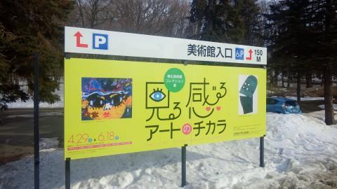 4/29~見る 感じる アートのチカラ 帯広美術館