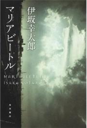 「マリアビートル」~途中下車不可のノンストップエンタメ小説