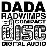 RADWIMPS「DADA」本日発売♪と似てる曲