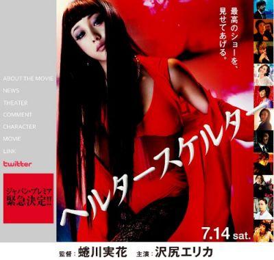 映画「ヘルター・スケルター」豪華絢爛、蜷川実花さんの世界