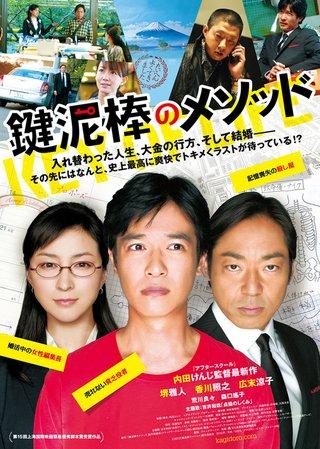 「鍵泥棒のメソッド」「桐島部活~」「青い春」DVD備忘録