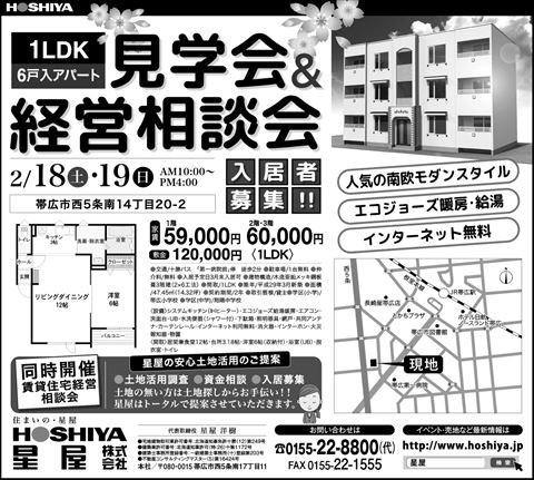 新築賃貸アパート 見学会・経営相談会開催!