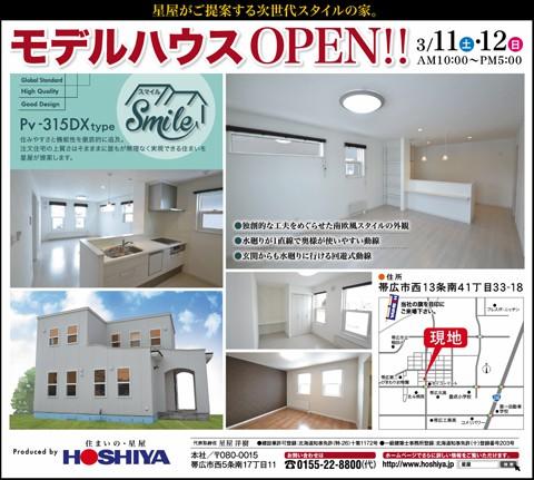 【西13条南41丁目モデルハウスB】オープン