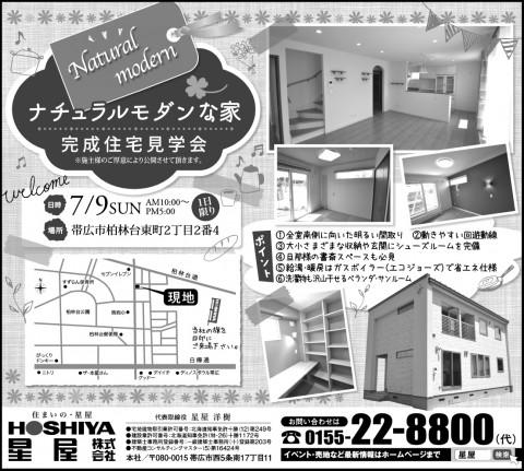 『ナチュラルモダンな家』完成見学会開催!