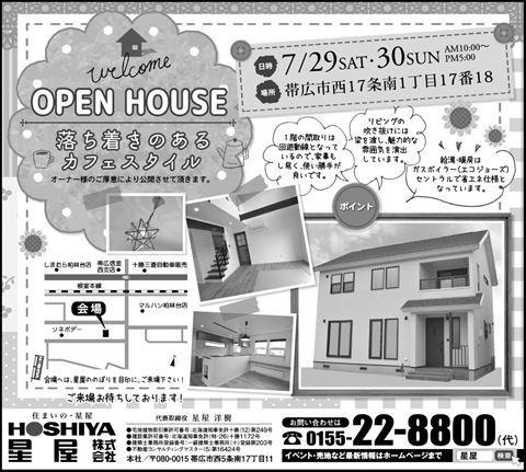 オープンハウス開催!