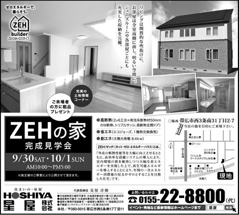 『ZEHの家』完成見学会開催!