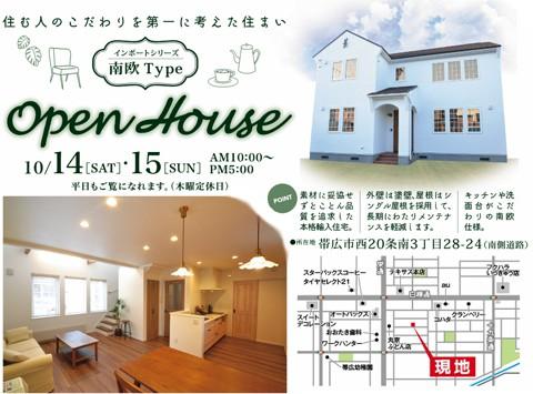 【星屋】20条モデルハウス 10月14日・15日公開!