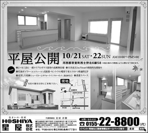 【星屋】『平屋住宅』完成見学会開催!