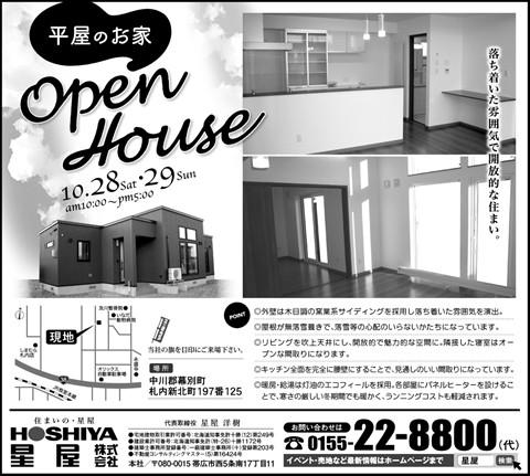 【星屋】『平屋のお家』OPEN HOUSE!