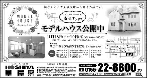 【星屋】モデルハウス公開 11月18日(土)19日(日)
