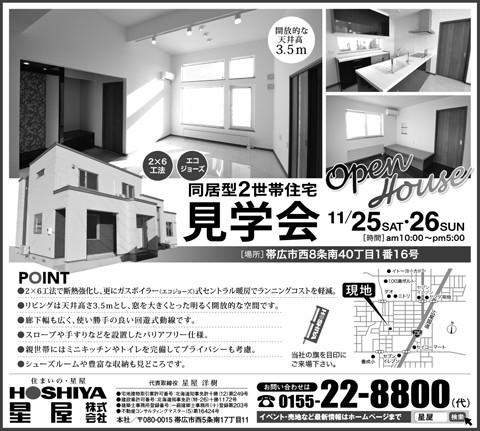 【星屋】『同居型二世帯住宅』完成見学会開催!11月25日(土)・26日(日)