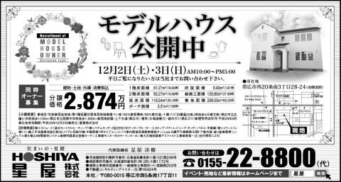 【星屋】モデルハウス公開 12月2日(土)・3日(日)