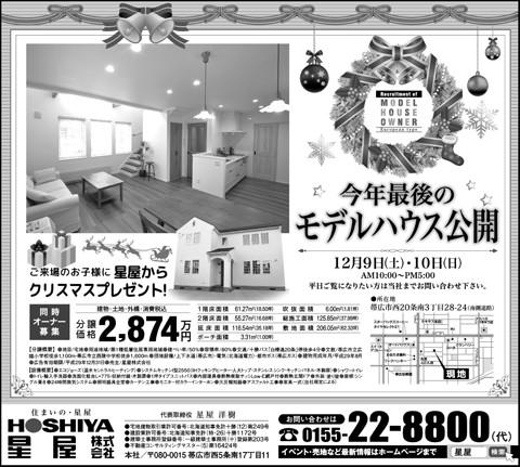 【星屋】モデルハウス公開! 12月9日(土)10日(日)