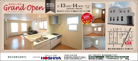 【星屋】モデルハウス グランドOPEN! 1月13日(土)・14日(日)
