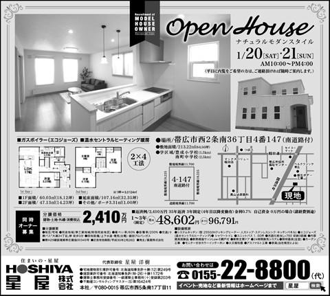 【星屋】モデルハウス公開 1月20日(土)・21日(日)