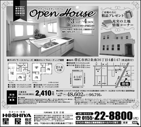 【星屋】モデルハウス公開 2月3日(土)・4日(日)