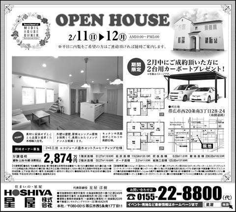 【星屋】西20条モデルハウス公開! 2月11日(日)・12日(月)
