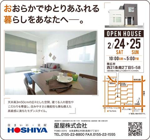 【星屋】西21南2 モデルハウス公開! 2月24日(日)・25日(月)