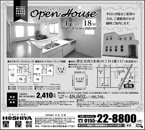 【星屋】西2条モデルハウス公開! 3月17日(土)・18日(日)