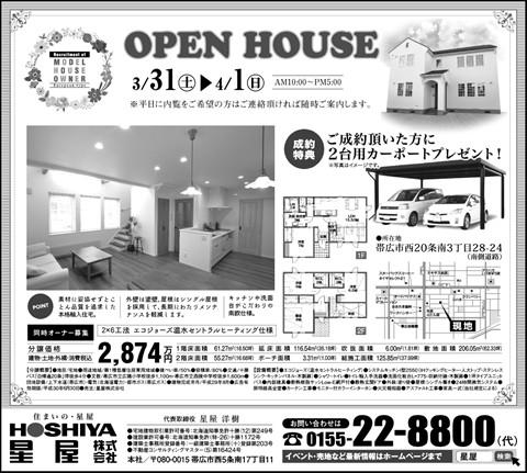 【星屋】西20条モデルハウス公開! 3月31日(土)・4月1日(日)