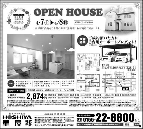 【星屋】西20条モデルハウス公開! 4月7日(土)・8日(日)