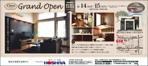 【星屋】モデルハウス『クラーロ』グランドオープン!4月14日・15日