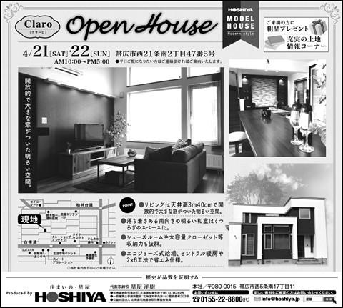 【星屋】モデルハウス『クラーロ』イベント公開!4月21日・22日