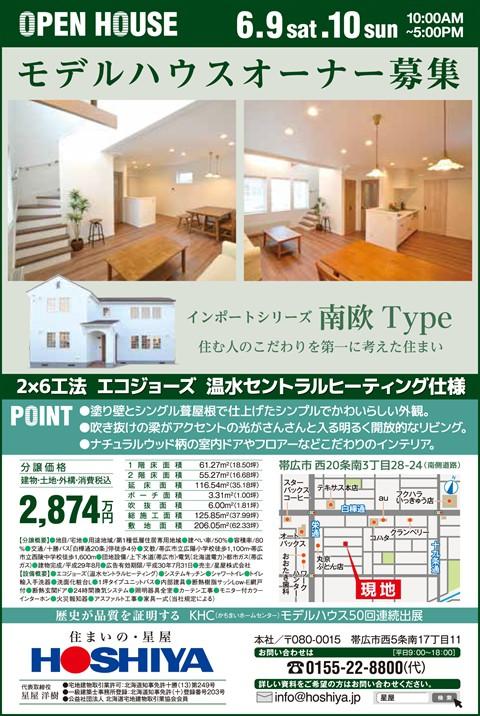 【星屋】西20条モデルハウス公開! 6月9日(土)・10日(日)