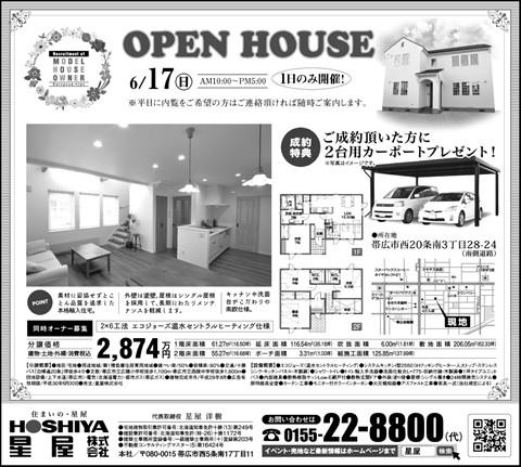 【星屋】西20条モデルハウス公開! 6月17日(日)