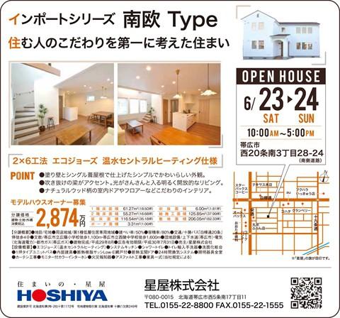 【星屋】西20条モデルハウス公開! 6月23日(土)・24日(日)