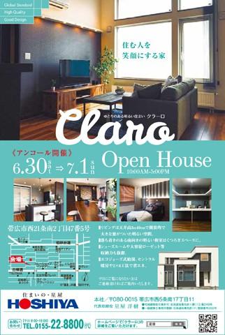 【星屋】モデルハウス『クラーロ』アンコール公開!6月30日・7月1日