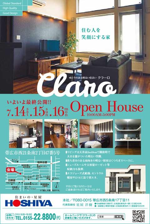 【星屋】モデルハウス『クラーロ』最終公開 7月14日・15日・16日