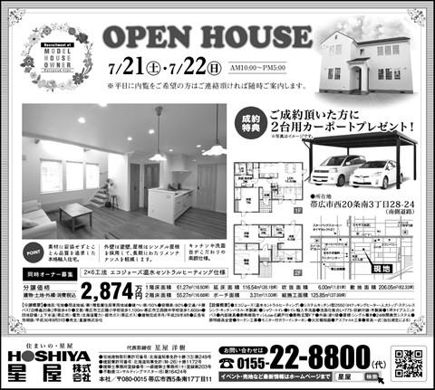【星屋】西20条モデルハウス公開! 7月21日(土)・22日(日)